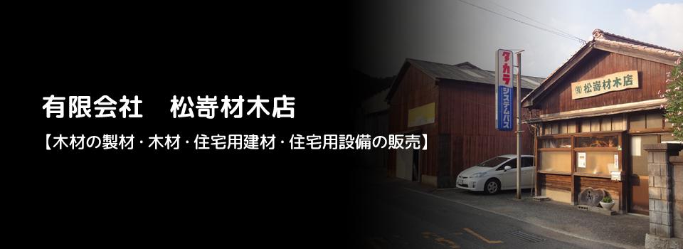 山口県下関市清末町にある、製材業・販売業「有限会社 松嵜材木店」です。